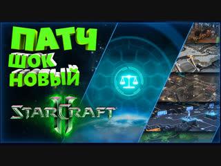 ГЛОБАЛЬНОЕ ОБНОВЛЕНИЕ StarCraft 2 Научись играть на профессиональном стриме от MEDOEDTV