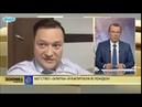 Никита Исаев и Юрий Пронько - Продажная Российская Элита. 05.12.18