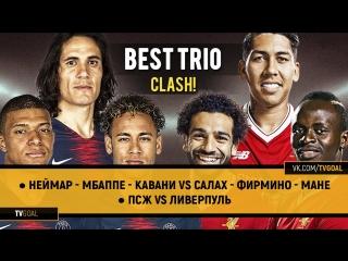 ● Неймар - Мбаппе - Кавани VS Салах - Фирмино - Мане ● ПСЖ vs Ливерпуль