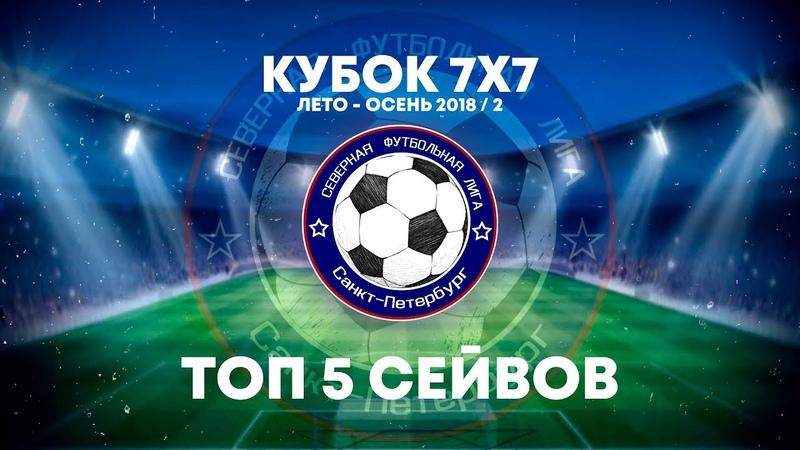 Северная Футбольная Лига (Южный дивизион) | Топ-5 сейвов / 2