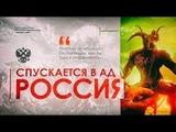 Александр Сотник - РОССИЯ СПУСКАЕТСЯ В АД