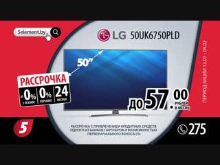 Лови снежную рассрочку на SMART-телевизор LG