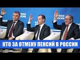 ШОК! В РОССИИ ОТМЕНЯТ ПЕНСИИ ВСЕ РАВНО НЕ ДОЖИВЕТЕ!