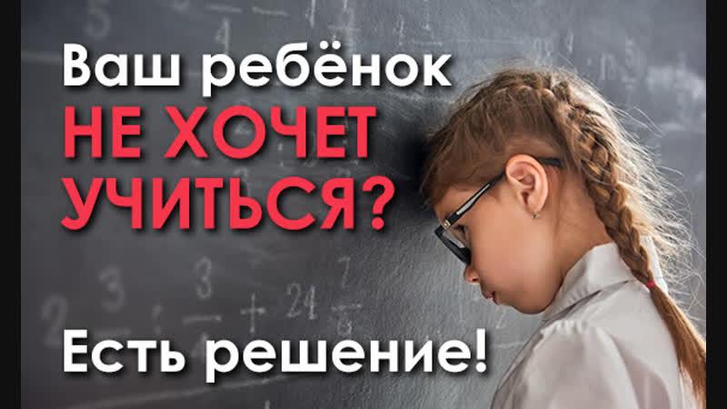 Ваш ребёнок не хочет учиться Есть решение