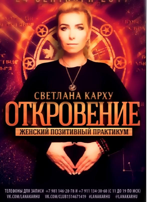 Светлана Карху | Санкт-Петербург