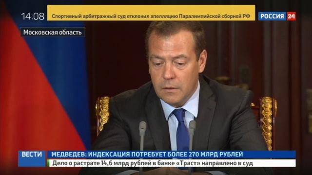 Новости на Россия 24 • Повторную индексацию пенсии заменят разовой выплатой в 5 тысяч рублей