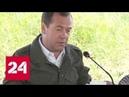 Премьер Медведев приравнял введение новых санкций к объявлению экономической войны Россия 24