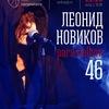 Леонид Новиков (para bellvm) | 11.10 | Сердце