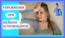 Упражнения при шейном остеохондрозе и нестабильности шейного отдела