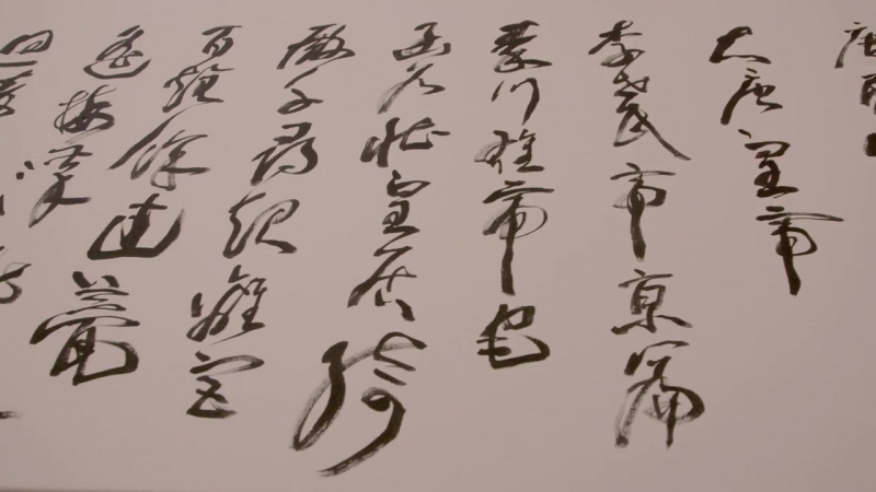 Chinese calligraphy performance