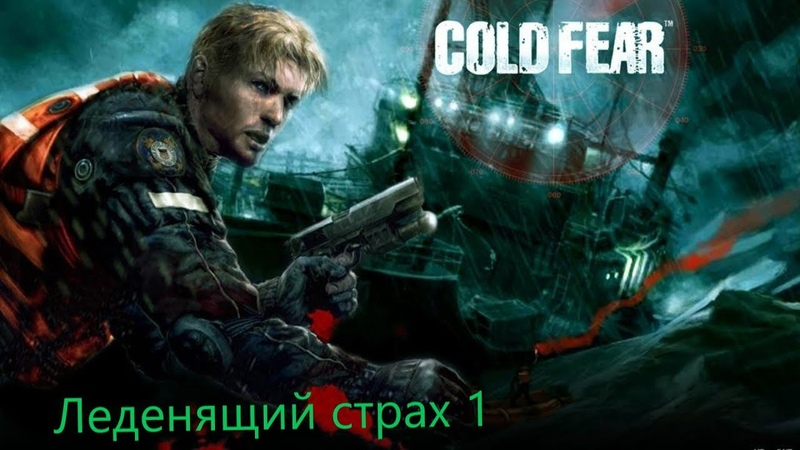 Прохождение Cold Fear (Леденящий страх) без комментарий 1