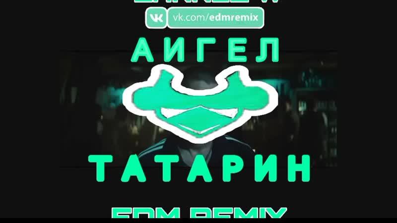 АИГЕЛ - Татарин (LARNEL W EDM REMIX)