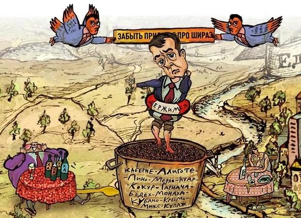 Медведев запретил госучреждениям закупать импортный алкоголь