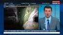 Новости на Россия 24 • Стало известно еще об одной таинственной смерти на перевале Дятлова
