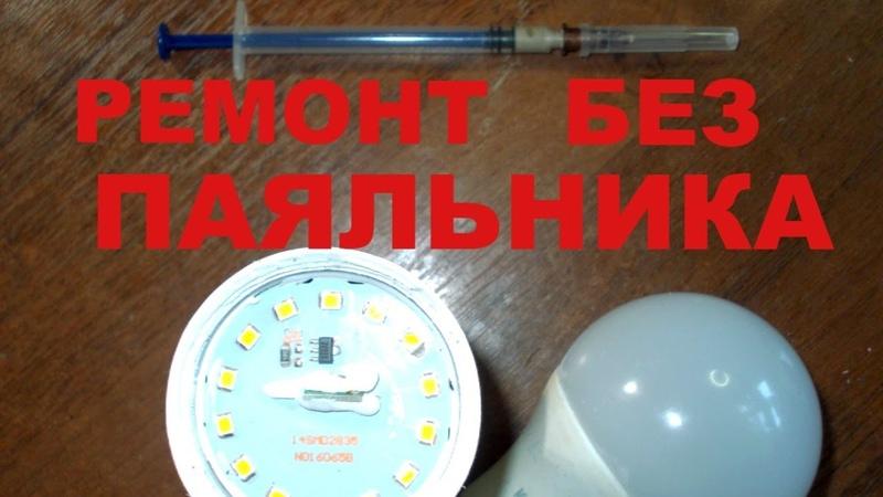 Ремонт светодиодных ламп Космос без паяльника. Легко.