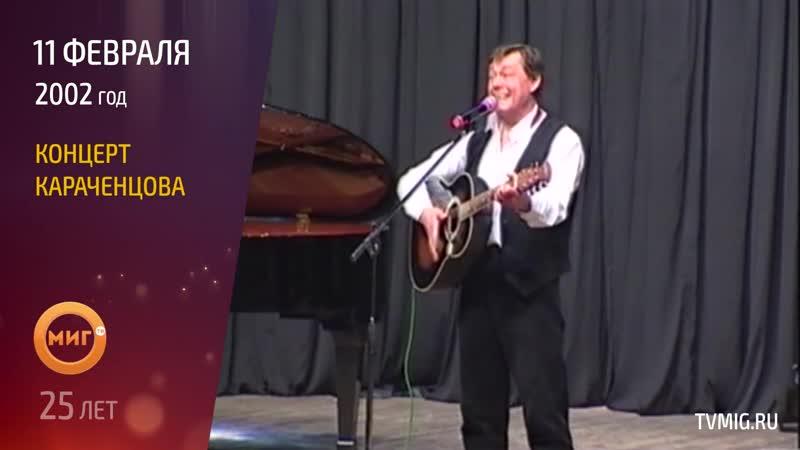 11.02.2002 - выступление Караченцова.mp4