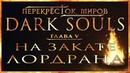 Dark Souls Lore Глава 5 На закате Лордрана Перекрёсток миров