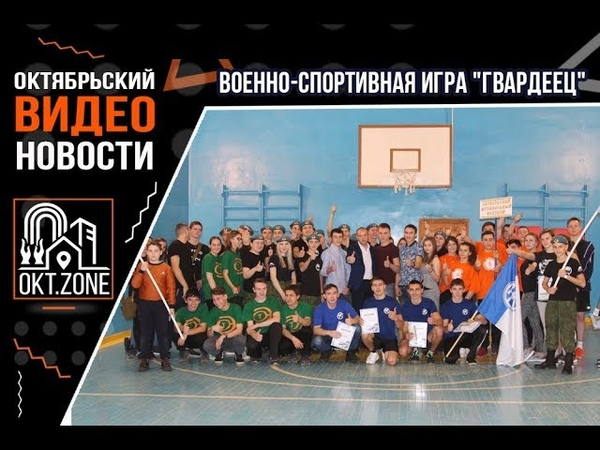 Военно-спортивная игра ГВАРДЕЕЦ Октябрьский 2018 год