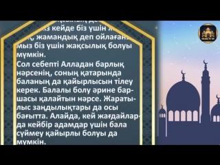 БАЛАЛЫ БОЛУ ҮШІН ОҚЫЛАТЫН ДҰҒА.mp4