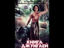 Книга джунглей 1942