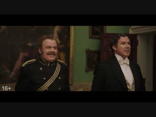 Холмс и Ватсон - Дублированный трейлер