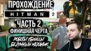 Прохождение Hitman 2 (2018) на PS4. Часть 2: Роботы убийцы | Безумный механик
