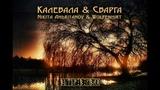 Nikita Andriyanov (Kalevala) &amp Wolfenhirt (Svarga) - Ветер в Ивах (Veter v Ivah)