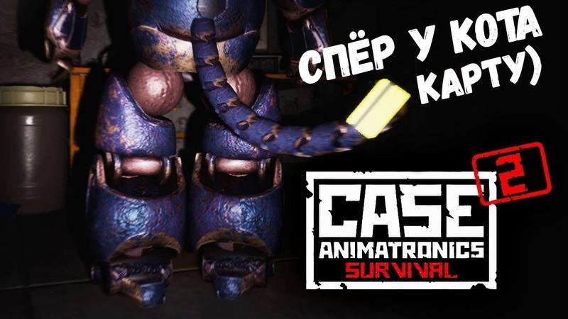 Кот профукал карту - Case Animatronics 2 Survival