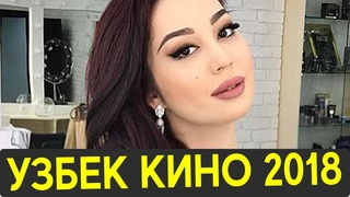 УЗБЕК КИНО 2018 НА РУССКОМ ЯЗЫКЕ
