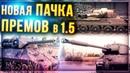 Конвеер новых премов: Škoda T 27(СТVIII Франция) • M4A1 FL 10(СТ VI франция) • T78(ПТ VI Америка)
