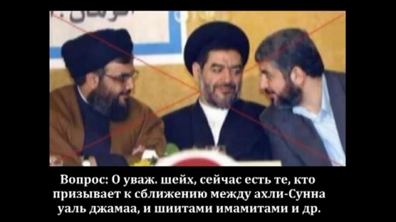 АбдульАзиз Ар Раджихи   «Сблизиться с шиитами»