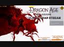 Dragon Age: Awakening САМАЯ УВЛЕКАТЕЛЬНАЯ ПЕНСИЯ ЮНОШИ ИЗ ФЕРЕЛДЕНА 5