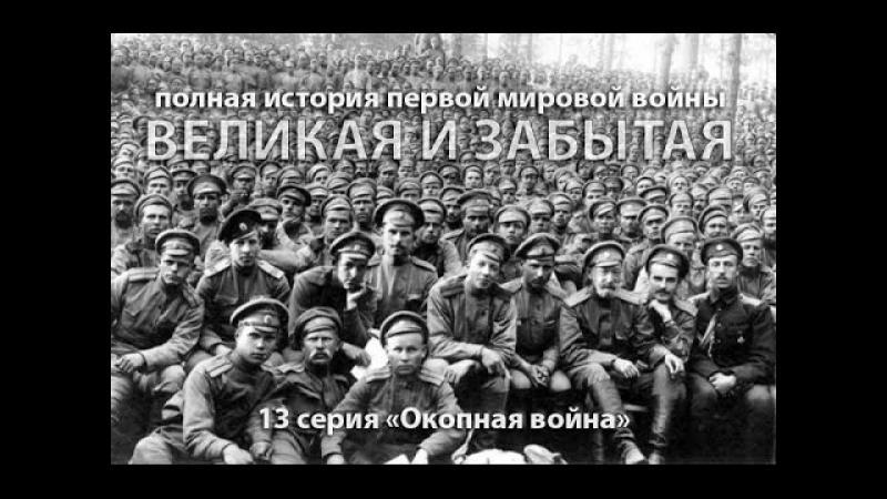 Великая и забытая. 1914-1918. 13 серия Окопная война, или совсем недавно мы жили