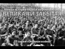 Великая и забытая. 1914-1918. 13 серия Окопная война, или 'совсем недавно мы жили'