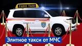 Элитное такси от МЧС