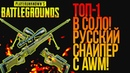 ВЗЯЛ ТОП 1 В СОЛО С AWM! - РУССКИЙ СНАЙПЕР В Battlegrounds!