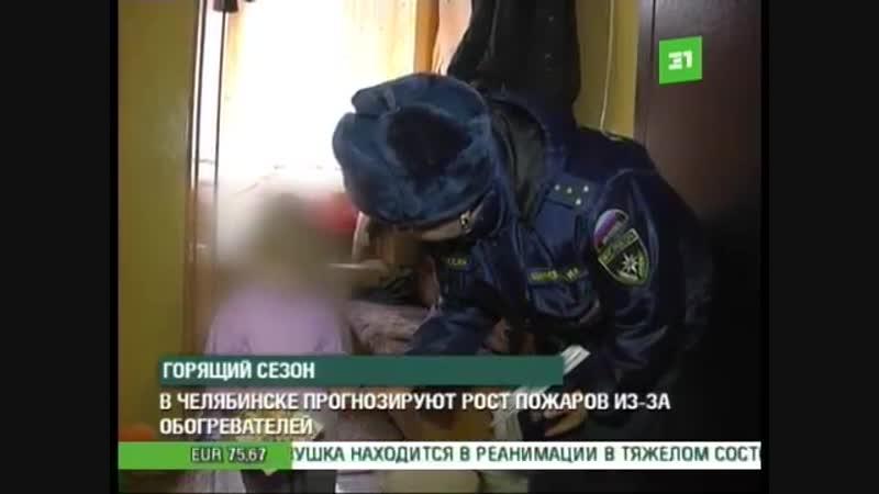 Горящий сезон В Челябинске прогнозируют рост пожаров из-за обогревателей (31 Канал)