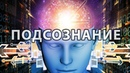 Майкл Мелихов - Экспериментальный Мастер-Класс. Сознание. Подсознание. Сверхсознание.