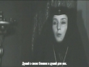 Десница великого мастера (1969) русские субтитры