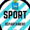 Департамент физической культуры и спорта Самары