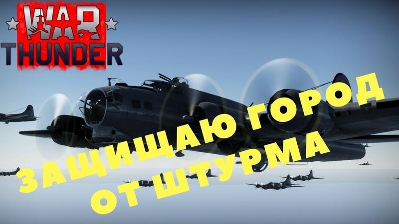War Thunder - ЗАЩИЩАЮ ГОРОД ОТ ШТУРМА (ОНЛАЙН) 10