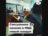 Бывшую сотрудницу полиции Челябинска судят за домогательства начальника ROMB