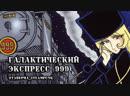 Galaxy Express 999 ТАВЕРНА_STEAMPUNK