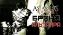 БРОНЯ АЛЬТАИРА ► Assassin's Creed II 17