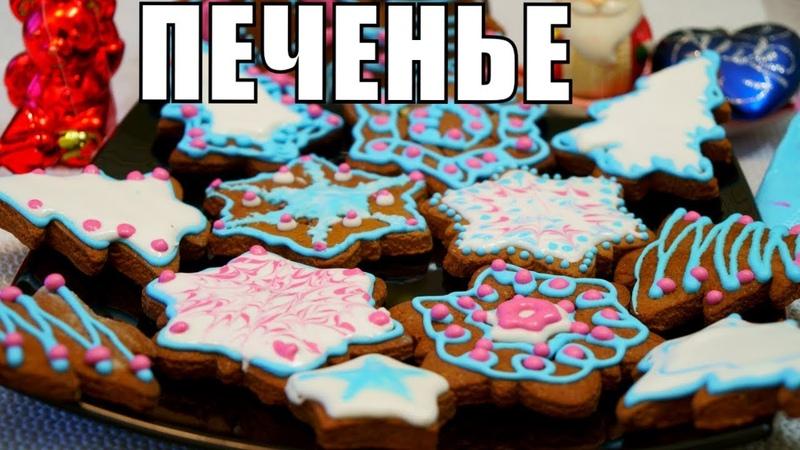 Новогоднее печенье к чаю! Взрослым дарит сказку, а детям восторг!