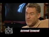 Артемий Троицкий -о своей любви к России