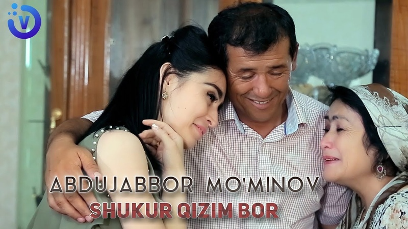 Abdujabbor Mominov - Shukur qizim bor | Абдужаббор Муминов - Шукур кизим бор