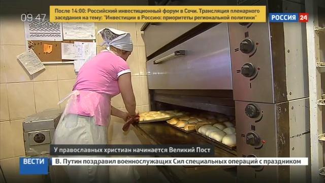 Новости на Россия 24 • У православных верующих начался Великий пост