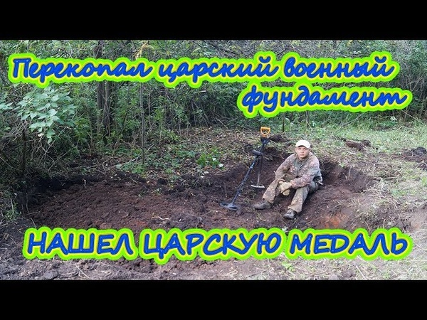 ШУРФ ЦАРСКОГО ВОЕННОГО ФУНДАМЕНТА / НАШЕЛ ЦАРСКУЮ НАГРАДУ И МОНЕТЫ /