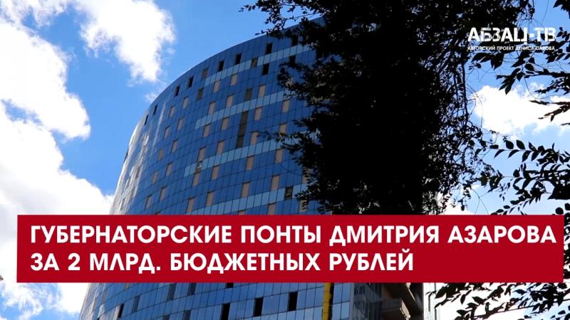 Губернаторские понты Дмитрия Азарова за 2 млрд. бюджетных рублей